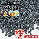 洗い出し砂利ブラック黒ツキヨ(黒)黒玉砂利天然大理石直径約9