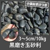 黒磨き玉砂利/直径3?5cm/10kg【砂利】【黒】【黒色】【ブラック】【和風】【高級砂利】【お庭】【庭石】