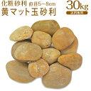 玉砂利墓黄マット玉砂利黄色砂利直径約5〜8cm30kg