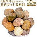 アウトレット市場五色マット玉砂利ミックス砂利直径約5〜8cm