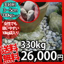 【アウトレット市場】ゴロタ玉砂利/直径約3〜5cm/330k...