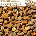キャラメリゼスプレッド / 茶色砂利 / 直径約2cm / 200kg / 庭 大量 防犯 おしゃれ 砂利 石