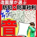 防犯砂利 20L / 白・ピンク・緑各種 / 約5kg
