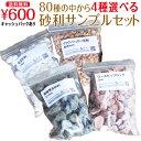 砂利サンプル / 4種 / 好きな砂利を選べる、たっぷり1〜3kg / 庭 防犯 おしゃれ 砂利 石