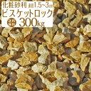 ビスケットロック/茶色砕石砂利/直径約1.5〜3cm/300