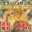 クラッシュロック ブラウン(茶) / 大きな砂利 / ラージサイズ / 直径約10~25cm / 約23kg