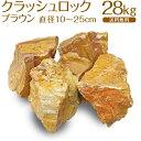 クラッシュロック ブラウン(茶) / 大きな砂利 / ラージサイズ / 直径約10~25cm / 約28kg / 庭 防犯 おしゃれ 砂利 石