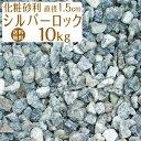 シルバーロック/銀晶砕石砂利/直径約1.5cm/10kg/庭