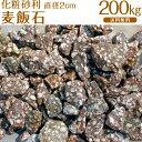天然麦飯石 / 麦飯石砂利 / 直径約2~4cm / 200kg / 庭 大量 防犯 おしゃれ 砂利 石