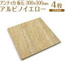 【アンティカ】板石 / アルビノイエロー(黄色) / 300×300×15~25mm / 4枚セット