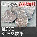 乱形石_ジャワ鉄平_厚10〜40mm_0.3平米分【P変】【在100】