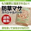 防草マサ スペシャルハード / 25kg入り【重】