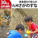 九州さがのすな・海砂 / 30kg