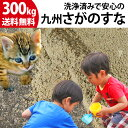 九州さがのすな・海砂 / 300kg