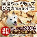 送料無料 国産ウッドチップひのき(樹皮あり) 2400リットル 国産ヒノキ100% ウッドチップドッ