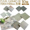 ハンドカットピンコロ / 190×190mm / 10個セット ピンコロ石