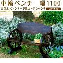 車輪ベンチ 1100 / 幅1100mm / 天然木 / ガーデンベンチ