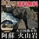 【火山岩玉石】阿蘇山玉石/30kg/直径約10〜30cm【送料無料】【砂利】【火山岩】【溶岩】【庭石】【化粧砂利】【P変】【在100】◎