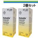 【4日間限定 10%オフ】【お得2個セット】バイエル ケトン体 試験紙 ケトスティックス Ketostix ケトスティック 試験紙 50枚入り 体内のケトン体の量を調べる