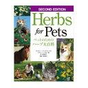 ≪エントリーで全品5倍≫【アニマル エッセンシャルズ】最新版 Herbs for Pets ペットのためのハーブ大百科