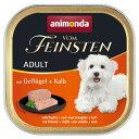 【アニモンダ】フォムファインステン缶 アダルト(成犬用) 鳥肉・牛肉・豚肉・子牛肉 150g | ドッグフード 犬 ごはん ペットフード 犬の餌 ドックフード dog food 犬用 ドッグ ペット フード えさ