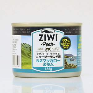 【ジウィ】キャット缶 NZマッカロー&ラム 185g【3,