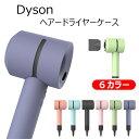 Dyson ヘアードライヤー ケース Dyson HD01ケース カバー Dyson HD03 ケース シリコン ダイソン ケース カバー シンプル 保護ケース 全面保護 ソフト シリコン