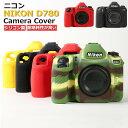 ニコン NikonD780 カメラバッグ Nikon D780 カメラケース シリコンケース Nikon D780 カメラカバー シリコンカバー ソフトケース ニコ..