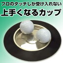 練習用品 RYOMA GOLF パッティング 練習用品 上手くなるカップ