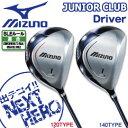 【ジュニアの体力に合わせた専用設計】ミズノ ジュニアモデル ゴルフクラブ ドライバー 43BB20451