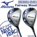 【ジュニアの体力に合わせた専用設計】ミズノ ジュニアモデル ゴルフクラブ フェアウェイウッド 43BB20453