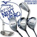 【ジュニアの体力に合わせた専用設計】ミズノ ジュニアモデル ゴルフクラブセット 10本組(W1、FW、U5、#6〜#9、PW、SW、パター)