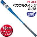 【スイング練習用品】【女性・ジュニア用】ライト M266 スイング練習用品 パワフルスイング GL78、レディース・ジュニア用