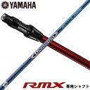 Yamaha Golf Diamana BF60 ヤマハ ゴルフ ディアマナ BF60 リミックス RMX シャフト単品 リシャフト 新RTSスリーブ付シャフト