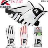 左手用 キャスコ Kasco ゴルフグローブ Stsr Kids ジュニア用 KJ-515