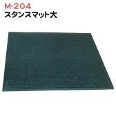 練習用品 ライト スタンスマット大 M-204[0824楽天カード分割]