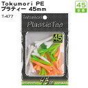 ライト Tokumori PE プラティー 45 T-477[楽天カード分割]