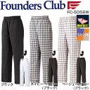 ファウンダースクラブ Founders Club ゴルフウエア リバーシブル中綿パンツ FC-5056W