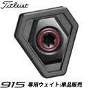 タイトリスト Titleist 915シリーズ 専用ウェイト 単品販売