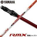 Yh15-rmx-sf-cs35