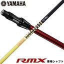Yh15-rmx-sf-cs38