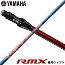 Yh15-rmx-sf-cs39