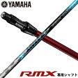 ヤマハ YAMAHA インプレス X RMX ドライバー 新RTSスリーブ付 専用シャフト、ATTAS 6☆6 シャフト [シャフト単品]
