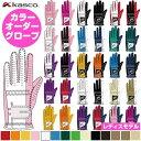 【特注カスタム】 キャスコ Kasco カラーオーダー 天然皮革 レディースグローブ、両手用[左手・右手各2枚計4枚セット]