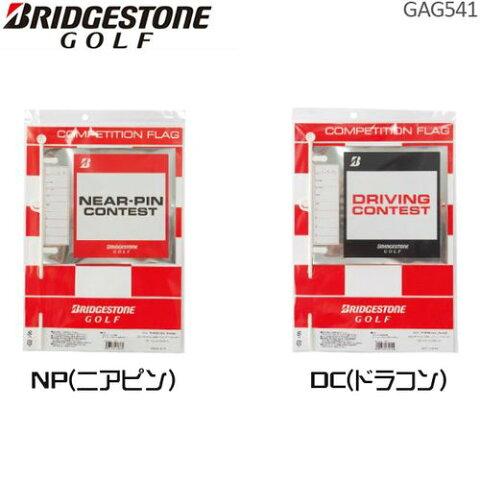 [セール]ブリヂストンゴルフ コンペフラッグ [ドラコン・ニアピン] GAG541