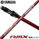 Yamaha Golf ヤマハ ゴルフ FUJIKURA スピーダー エボリューション3 661 リミックス RMX シャフト単品 リシャフト 新RTSスリーブ付シャフト