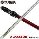 Yamaha Golf ヤマハ ゴルフ グラファイトデザイン ツアーAD TP6 TP-6 リミックス RMX シャフト単品 リシャフト 新RTSスリーブ付シャフト