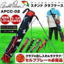 アーノルド・パーマー スタンド式 クラブケース APCC-02