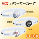 Light power marker white C-160