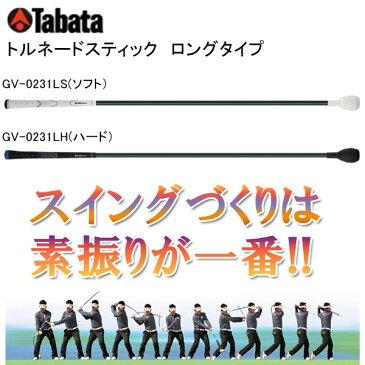 [セール]タバタ 練習用品 スウィングトレーナー トルネードスティック ロングタイプ
